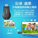 KAMEN MPT5 AnyCast 2018支援 蘋果iphone X ios11 安卓 免切換 雙核心 手機電視棒 HDMI 無線影音 同屏器