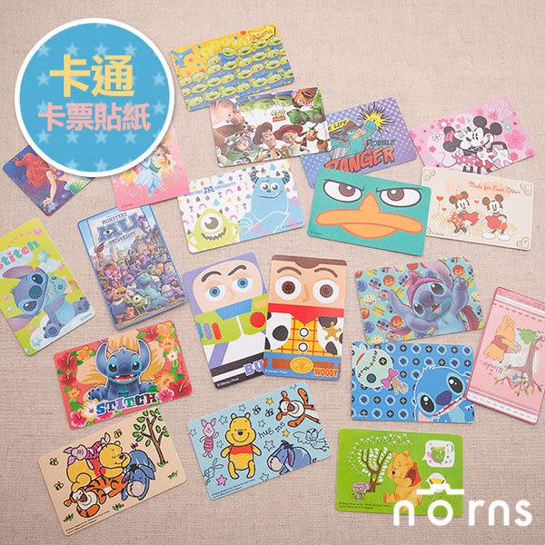 Norns 【迪士尼卡通卡票貼紙】悠遊卡貼紙 公主 米奇 胡迪 巴斯 三眼怪 史迪奇 維尼 玩具