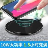 無線充電器蘋果oppo華為小米三星萬能通用iphone11快充xsmax專用自動感應 智慧e家