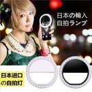 日本美肌自拍補光燈 美少女手機拍照補光燈自拍光環補光燈大面積三檔位