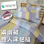 TENCEL天絲雙人床包+兩用被4件組【夏戀序曲】親膚透氣、裸睡主義 #寢居樂 #台灣製