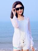 防曬衣 白防曬衣女長袖夏韓版百搭寬鬆防紫外線透氣薄新款外套防曬衫 交換禮物