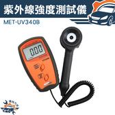 『儀特汽修』UV 紫外線照度表UVA 測試儀強度計紫外線輻射檢測儀輻照計MET UV340B
