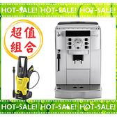 《搭贈高壓清洗機》Delonghi ECAM 22.110.SB 迪朗奇 風雅型 義式 全自動 咖啡機