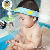寶寶洗頭帽嬰兒童防水護耳浴帽可調節洗發洗澡帽幼兒水浴帽  『歐韓流行館』