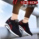 板鞋夏季增高鞋男10cm8cm內增高男鞋6cm韓版百搭運動休閒鞋子男跑步鞋 快速出貨