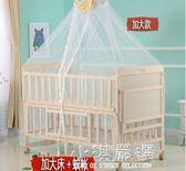 鬆木嬰兒床實木無漆童床BB寶寶床搖籃多功能拼接大床新生兒床CY『小淇嚴選』