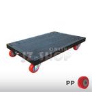 塑鋼物料台車(平面) 烏龜車 平板車 搬運推車 拉貨車 貨運物流 工廠倉儲