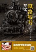 【2019鐵定考上版】英文(鐵路特考適用) (贈鐵路特考模擬試卷) (十六版) (T004R19-1)