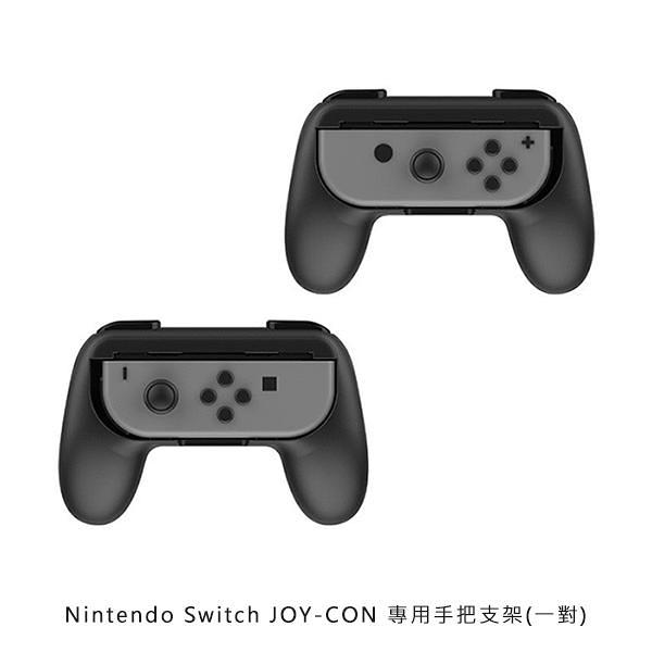 ~愛思摩比~任天堂 Nintendo Switch JOY-CON 專用手把支架(一對) 遊戲手把 手把支架