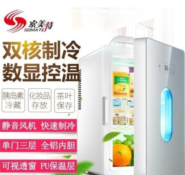 迷你小冰箱家用宿舍小型冰箱冷藏保鮮胰島素藥物恒溫車用單門學生 220vYYJ 雙十二特惠