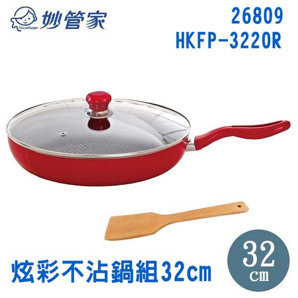 26809  【妙管家】 炫彩 不沾鍋 組 32cm(紅) HKFP-3220R