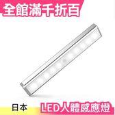 日本 TAKUSAN LED 人體感應燈 亮度可調 4段階調整 電池式 日光色 白燈 玄關衣櫥 書櫃用【小福部屋】