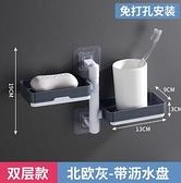 肥皂盒 衛生間肥皂盒香皂置物架免打孔壁掛式瀝水旋轉雙三層放洗衣皂吸盤【快速出貨八折特惠】