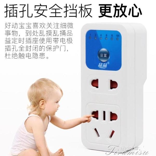 定時器插座 電動車保護器智能倒計時自動斷電電瓶手機開關插座充電定時器 快速出貨