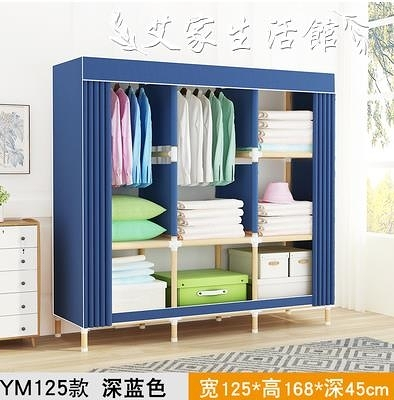 衣櫃簡易衣櫃現代簡約組裝實木布藝衣櫥出租房家用收納布衣櫃網紅加粗  LX 艾家