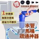 24H出貨【水管馬桶疏通 】馬桶疏通器 水管疏通器 氣壓式通管器 通馬桶 育心小館