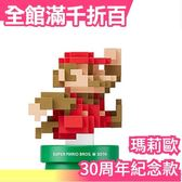 【馬莉歐 紅色】日本 任天堂 Super Mario 超級瑪莉歐 近距離無線NFC連動 amiibo【小福部屋】