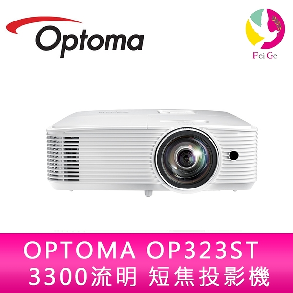 分期0利率 OPTOMA OP323ST 3300流明 短焦投影機