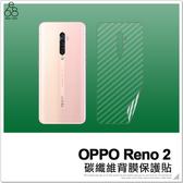 OPPO Reno 2 碳纖維 背膜 軟膜 背貼 後膜 保護貼 手機背貼 手機膜 造型 保護膜 背面保護貼