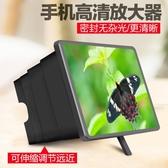 手機螢幕放大器放大器鏡高清寶大屏投影蘋果安卓通用 蜜拉貝爾