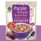 即期良品【薌園】紫地瓜糙米脆果 (200公克 / 袋)