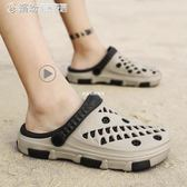 涼鞋 夏季洞洞鞋韓版潮流男士拖鞋個性沙灘鞋室外涼拖時尚人字外穿涼鞋 繽紛創意家居