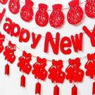 新年佈置元旦商場過年春節福字拉花新年快樂...