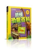 國家地理學會終極恐龍百科(全新增訂版)
