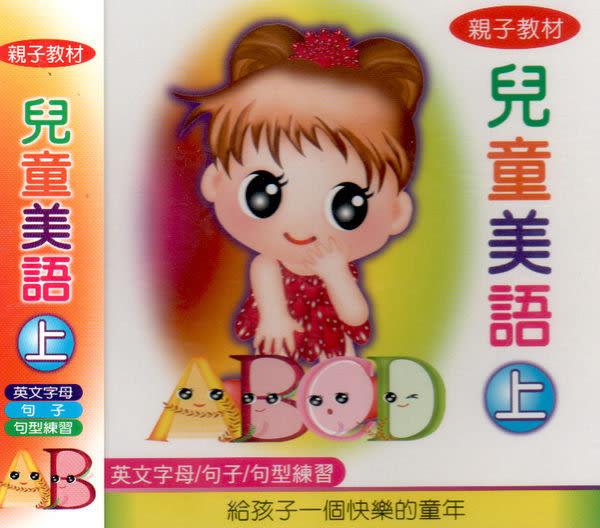 親子教材 兒童美語 上 CD (購潮8)