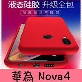 【萌萌噠】華為 Nova4 Nova4e 純色原裝新款液態矽膠殼 全包防摔 彈性磨砂軟殼 手機殼 手機套