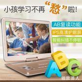 DVD影碟機家用兒童小型英語一體讀碟高清迷你小電視機器學生TA3518【極致男人】