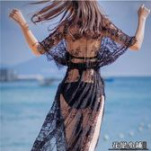 防曬衣 性感鏤空蕾絲裙沙灘度假中長款披肩防曬衫外套比基尼罩衫裙