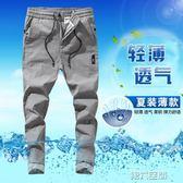 長褲 薄款透氣男士褲子韓版潮流修身長褲寬鬆超薄運動休閒褲男夏季 第六空間
