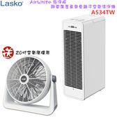 【贈20吋小太陽循環扇】樂司科 A534TW Lasko AirWhite 極淨峰靜電集塵臭氧負離子空氣清淨機