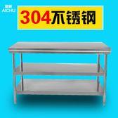 304加厚不銹鋼工作臺廚房專用操作臺不銹鋼桌子長方形案板打包臺