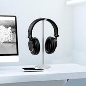 寧美耳機支架金屬臺式筆記本電腦頭戴式耳機通用耳麥架子收納掛架