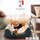 泰迪狗窩可拆洗四季通用寵物狗床墊子大型小型犬貓窩冬天保暖用品  自由角落