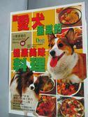 【書寶二手書T3/寵物_HCJ】讓愛犬垂涎的健康美味料理_城戶崎愛