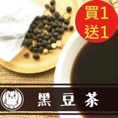 【買一送一】黑豆茶(15gx10入/袋) 黑豆水 台灣黑豆 甘草茶 花茶 青草茶 花草茶 茶包 鼎草茶舖