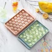 家用冰格盒子自制冰球凍冰塊模具冰箱冰盒球形製冰格創意【奇妙商鋪】