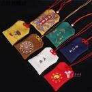 福袋 古風符空袋福袋刺繡符袋紅色平安福袋子掛脖香包袋 多款