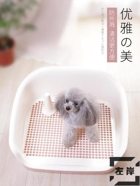 大號狗廁所便盆寵物狗廁所拉屎大小便尿盆中小型犬【左岸男裝】