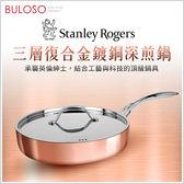 《不囉唆》Stanley Rogers三層式複合金鍍銅深煎鍋24cm (不挑款/色)平底鍋 炒鍋 火鍋【A431022】