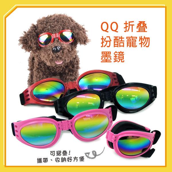 【力奇】QQ 折叠扮酷寵物墨鏡 (WA40026)【不挑色】 (K001B02)