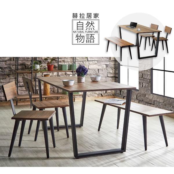 HILL工業風-亞鐵餐桌U型腳/一桌三椅/餐桌椅組