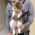 貓咪胸前包貓背帶貓包便攜外出攜帶溜貓背貓寵物出行外帶背包神器 ATF 夏季狂歡