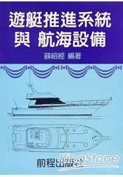 遊艇推進系統與航海設備
