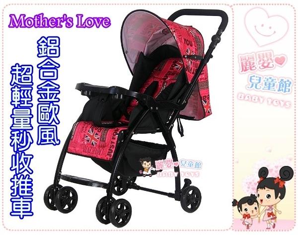 麗嬰兒童玩具館~Mother's Love-輕便嬰兒手推車.鋁合金歐風超輕量秒收推車