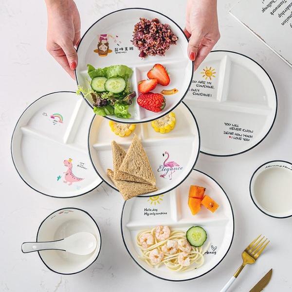 分格減脂餐盤一人食家用早餐餐具兒童陶瓷減肥定量盤子三格分餐盤 {限時免運}